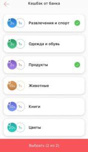 Выбор категорий кешбек Монобанк