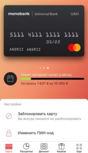 Монобанк приложение