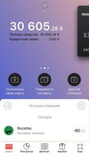 Monobank приложение