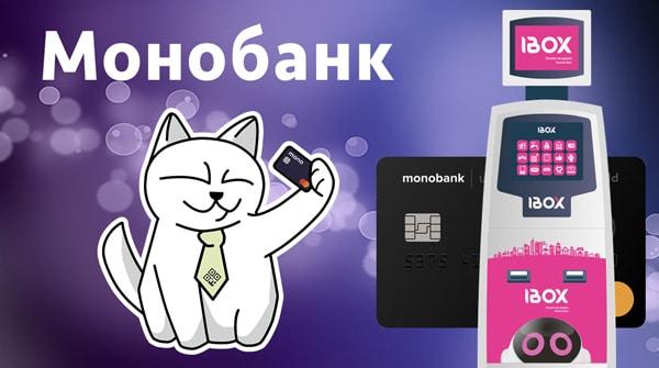 Как пополнить Монобанк через ibox