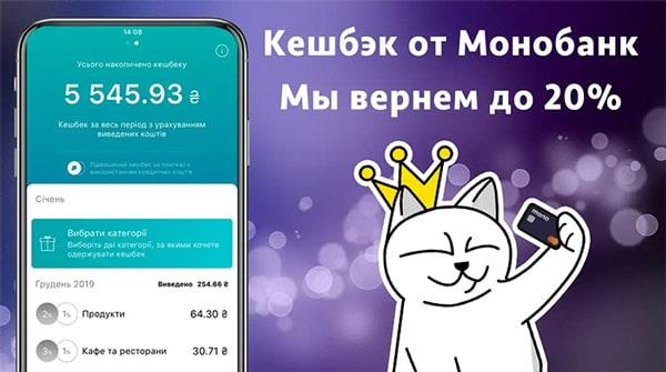 Монобанк кешбек