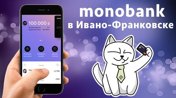 монобанк ивано франковск