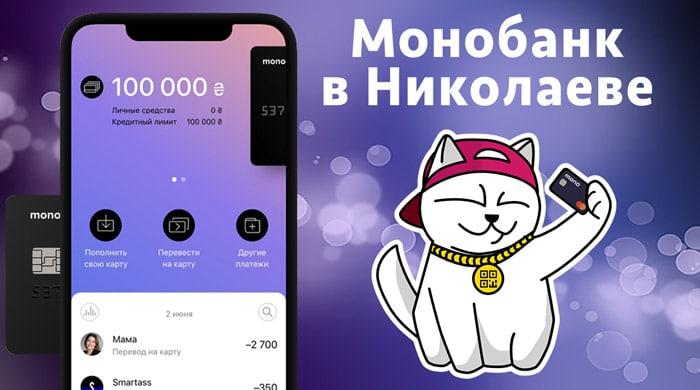монобанк николаев