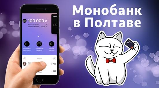 Монобанк Полтава