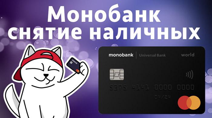 как снять деньги с монобанк
